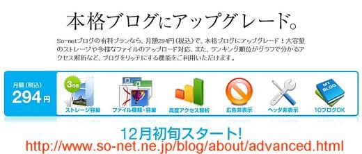 091127 UpGradeSoneblo.jpg