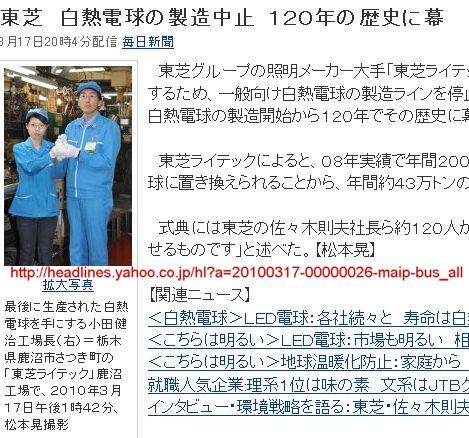 100318 ToshibaLightech.jpg