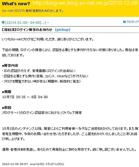 101208 so-net blog error ~1.jpg