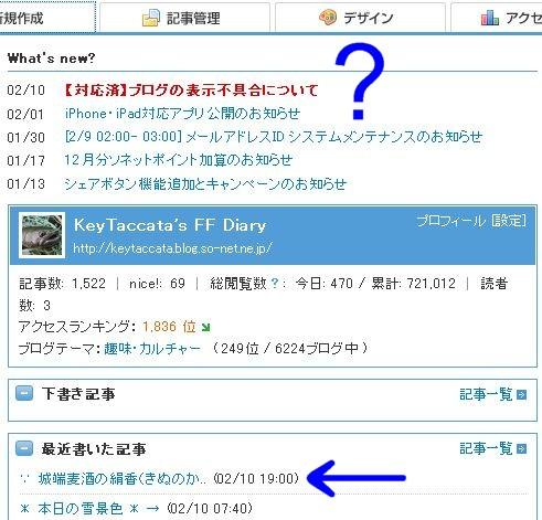 1102010 So-netblogTrouble.jpg