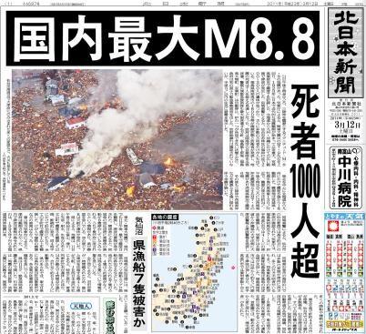 110311 Earthquake.JPG