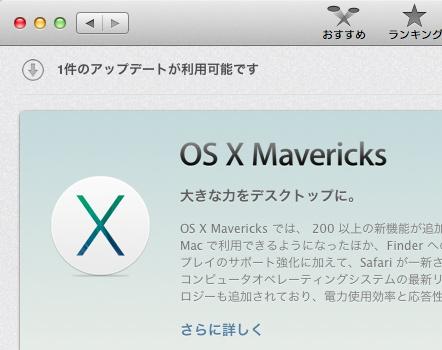 140119 OS X Marvericks ~0.jpg