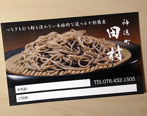141229 田村.jpg
