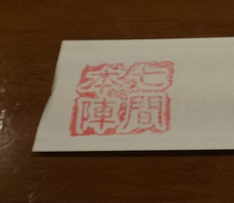 150418 shichikenhonjin.jpg