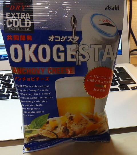AsahiOkogesta ~1.jpg