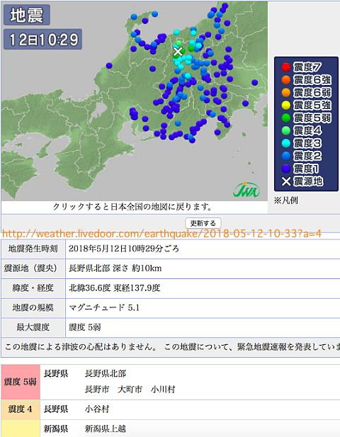 EQ 180512 Nagano.jpg