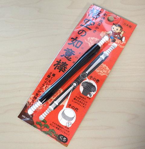Goku'sNyoibo ~0.jpg