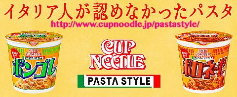 NIsshinCupNoodlePasta ~0.jpg