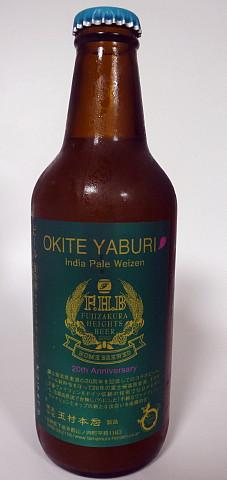 Okite_Yaburi ~0.jpg